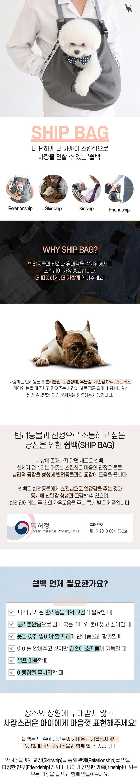 나만의 애견 밀착가방 쉽백/강아지 이동가방/슬링백