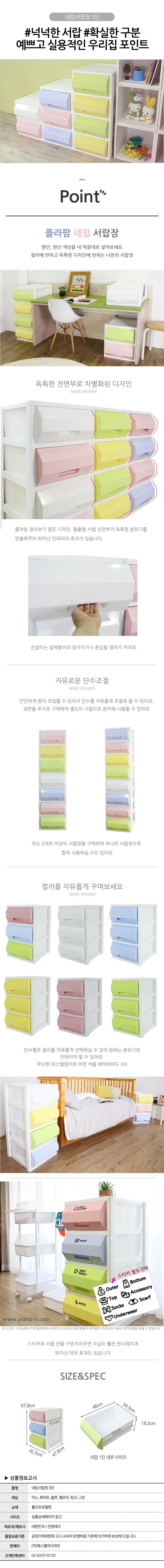 네임서랍장 3단 플라스틱 서랍장 수납장 정리 옷장